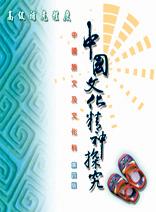中國文化精神探究