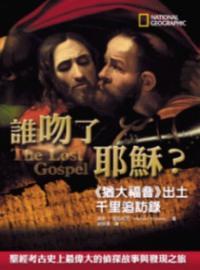 誰吻了耶穌?