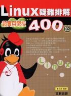 Linux疑難排解