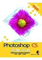 Photoshop CS視覺遊戲