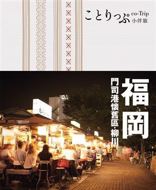 co-Trip小伴旅:福岡