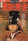 驀進豊臣秀吉―日本一の出世人
