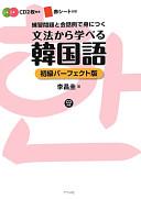 CD付き 文法から学べる韓国語 初級パーフェクト版