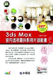 3ds Max 室內透視圖與影視片頭動畫