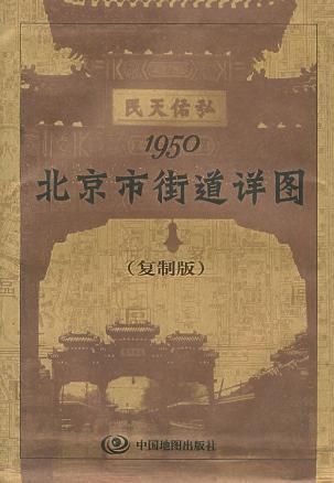 1950北京市街道�...