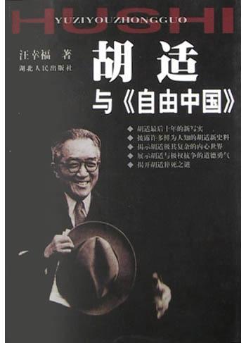 胡适与《自由中国》
