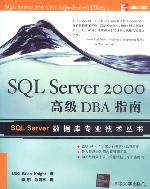 SQL Server 2000高�...