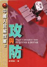 中國人民解放軍之攻與防