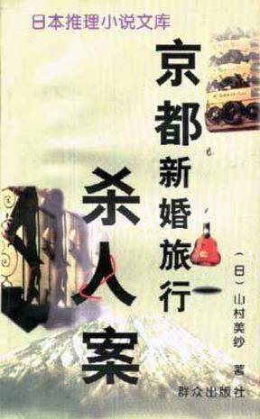 京都新婚旅行杀人案
