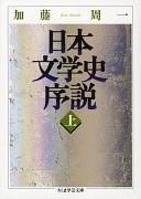 日本文学史序說