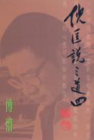 倪匡說三道四 (5)