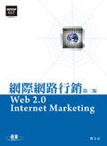 網際網路行銷(第二版)