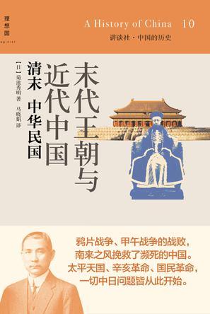 末代王朝与近代中国
