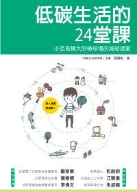 低碳生活的24堂課