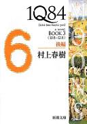 1Q84, Book 3 下