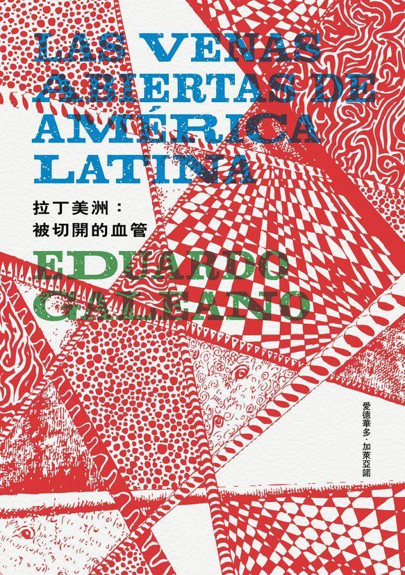 拉丁美洲:被切開的血管