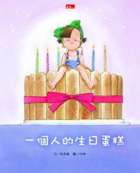 一個人的生日�...
