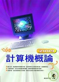 最新計算機概論2009(附光碟)