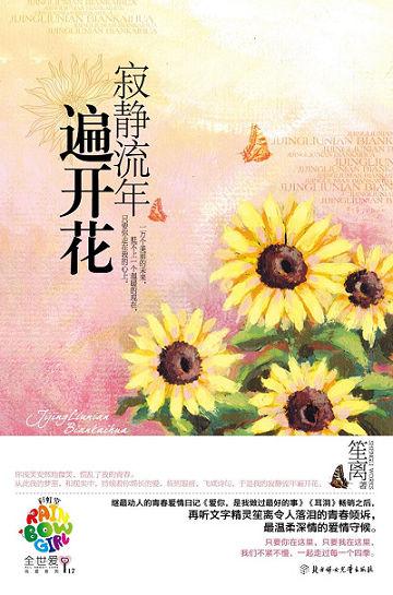 「寂靜流年遍開花」的圖片搜尋結果