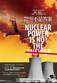 核電不是答案