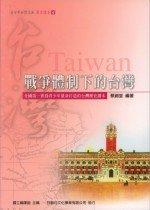 戰爭體制下的台灣