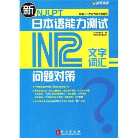 新日本语能力测试问题对策: