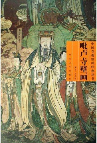 毗卢寺壁画/中国寺观壁画经典丛书