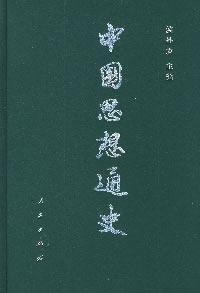 中国思想通史・第四卷(上册)