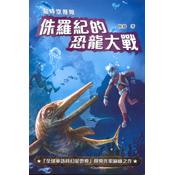 侏羅紀的恐龍大戰