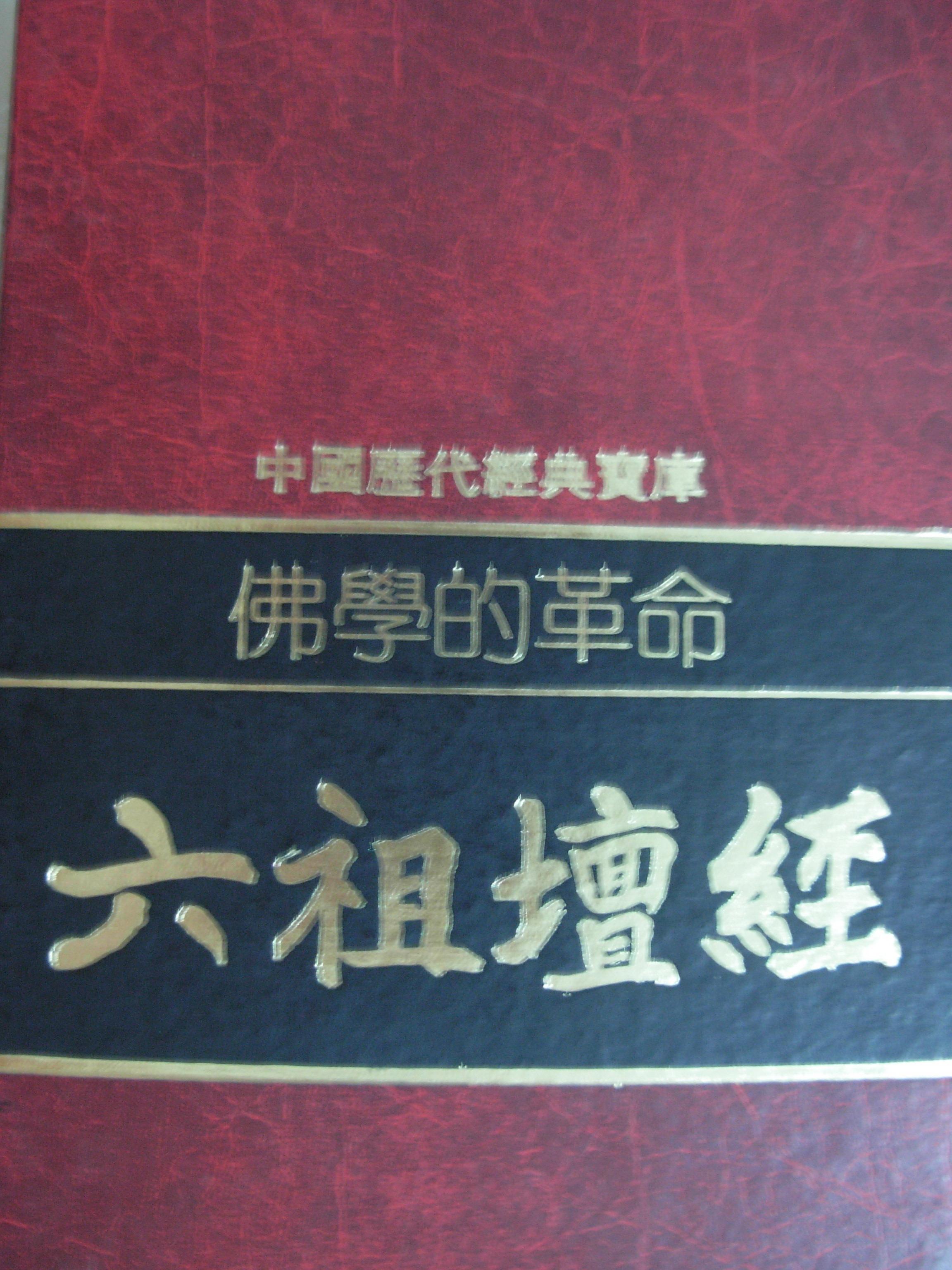佛學的革命-六祖壇經