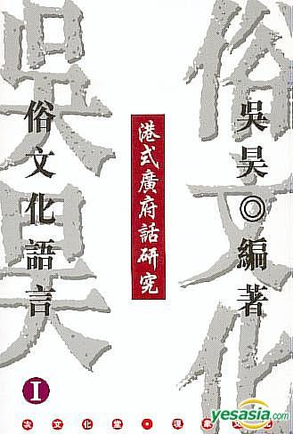 港式廣府話研究 I