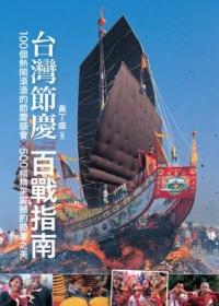 台灣節慶百戰指南