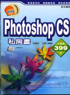 Photoshop CS私房教師