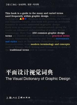 平面設計視覺詞典