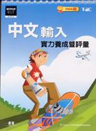 中文輸入實力養成暨評量(2006年版)