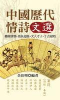 中國歷代情詩文選