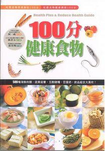 100分健康食物