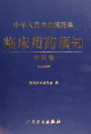 中华人民共和国药典临床用药须知