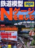 鉄道模型Nゲージを楽しむ 2008年版