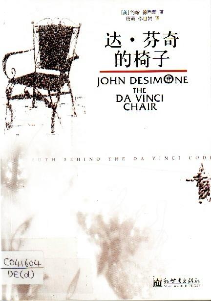 达.芬奇的椅子