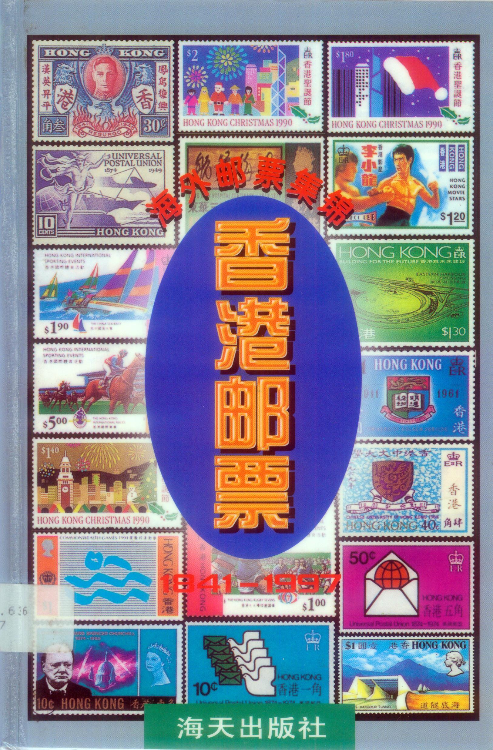 香港邮票 (1841-1997)