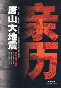 唐山大地震1976.7.28