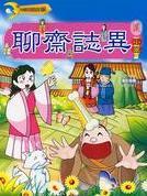 聊齋誌異(02)小翠(附DVD)