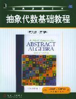 抽象代数基础教程