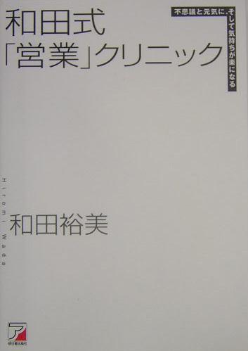 和田式「営業」クリニック―不思議と元気に、そして気持ちが楽になる