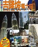 吉隆坡及麻六甲,新山