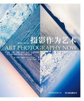 摄影作为艺术 ART PHOTOGRAPHY NOW