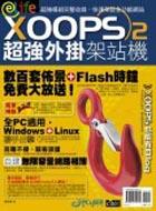 XOOPS 2超強外掛架站機