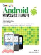 Google Android 程式設計與應用 (附光碟)