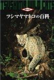 ツシマヤマネコの百科